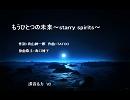 【巡音ルカ】もうひとつの未来~starry_spirits~