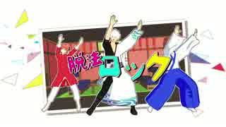 【MMD銀魂】脱法ロック1番まで【モーショ