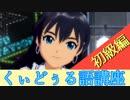 【響生誕祭】 今すぐ使える「くぃどぅる語」講座・初級編 【実況】