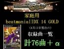 家庭用 beatmaniaIIDX 14 GOLD 収録曲一覧 【4月13日現在76曲+α】