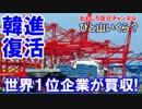 【韓国韓進海運が完全復活】 世界1位の海