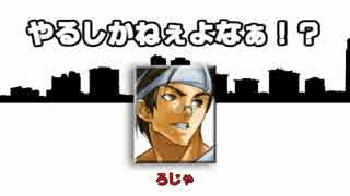 【リレー】ダブルラリアット 21人リレー thumbnail