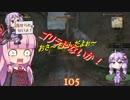 【DDON】見習い覚者の旅【VOICEROID実況プレイ 】part7