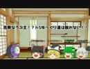 【ゆっくり茶番】危険なうぷ主!?ドSゆっくり達は眠れない!!