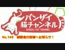 バンザイ猫チャンネルからのお知らせ!