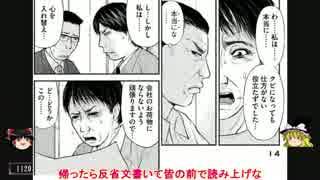 DQ屍2_その3「クソイタチ、翔ける」