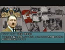 【HoI2DH】Viribus Unitis~ドイツ帝国興亡記~第2話