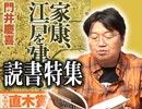 #147岡田斗司夫ゼミ10月9日号「秋の読書特集」~家康、江戸を建てる~