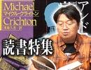 #147岡田斗司夫ゼミ10月9日号延長戦『天才マイケル・クライントン』
