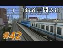 【A列車9v4×結月ゆかり】ニコニコ鉄道言問支社#42「ステラのまざい」
