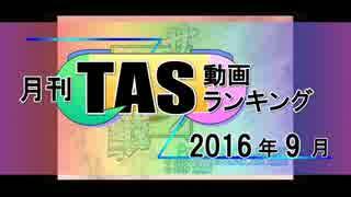 月刊TAS動画ランキング 2016年9月号