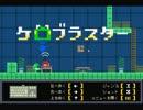 働くカエルのおはなし「ケロブラスター」実況プレイ☆1