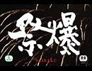 祭爆 -津軽三味線 高橋祐次郎-