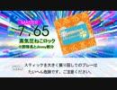 【DTXHD】高気圧ねこロック / 小野隊長とJimmy親分(maimai PiNK PLUS)