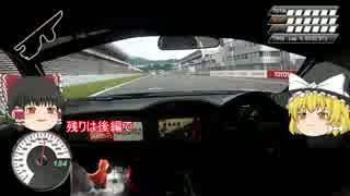 【レーシング車載】ゆっくり達と新スタイ