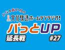 【延長戦#27】かな&あいりの文化放送ホームランラジオ! パっとUP [ゲスト:藤田咲さん]