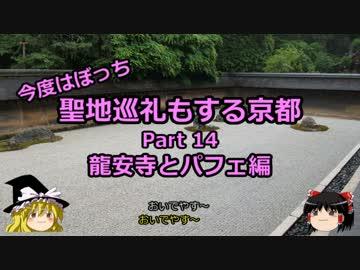 【ゆっくり】聖地巡礼もする京都 14 龍安寺とパフェ編【旅行】