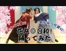 【刀剣乱舞】沖田組で花丸◎日和 味で踊ってみた【オリジナル振付】