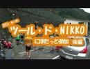 [自転車]ツール・ド・NIKKO2016にぽたっと参加_後編[ゆっくり]