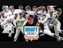 【PV】2016年 プロ野球ドラフト会議
