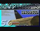【Minecraft】ダイヤ10000個のマインクラフト Part56【ゆっくり実況】