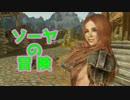 【Skyrim】ソーヤの冒険 同胞団編9【ゆっくり実況】