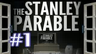 OLが決められた人生に抗うThe Stanley Par