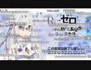 【コメント有】Re:ゼロから始める異世界ラジオ生活 第28回【水瀬いのり】