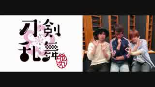【ラジオ】安定・清光の『花丸通信』 第四回