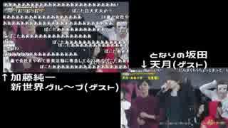【加藤純一】ニコラジでのコメント比較【となりの坂田】