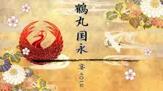 【MMD刀剣乱舞中心】鶴丸国永企画-宴- 上 thumbnail