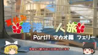 【ゆっくり】夏休み香港一人旅 part11