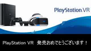 【PlayStation VR】発売ソフトまとめ