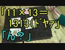 【実況】第1回素数大富豪大会 04