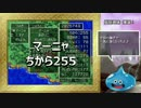 【ゆっくり実況】PS版ドラゴンクエスト4最強への礎part16