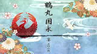 【MMD刀剣乱舞中心】鶴丸国永企画-宴- 下 thumbnail