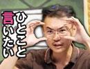 山田玲司『ニコ論壇時評』10月12日号 後半