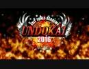 【赤組・白組選手発表!】ETA UNDOKAI 2016 ~秋の大運動会~ 紹介動画