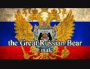 【EU4】ロシアの大熊【Finale】