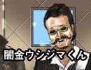 マクガイヤーゼミ 第22回「テン年代の『闇金ウシジマくん』」