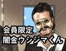 マクガイヤーゼミ 第22回 延長戦「テン年代の『闇金ウシジマくん』」