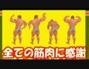 【最強筋肉決定戦】マッスル行進曲 実況者4人で遊び尽くす♂【最終回】