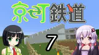 【Minecraft】京町鉄道 Part-7【京町セイ
