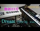 Dream (Vocal Ver.) ※NEW MIX 【オリジナル曲】