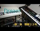【ニコカラ】 Dream (カラオケVer.) *NEW MIX 【オリジナル曲】
