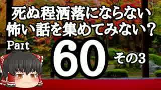 【洒落怖part60より】その3【ゆっくり怪談】