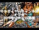 放送50回記念オフ会 告知動画(Dr.マクガイヤー作)