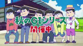 JRA×おそ松さん TVCM第1弾 「競馬はいい