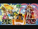 【モンスト実況】手持ち唯一の天使キャラ、ウリエルを獣神化!【天国】