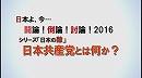 1/3【討論】シリーズ「日本の敵」:日本共産党とは何か?[桜H28/10/15]